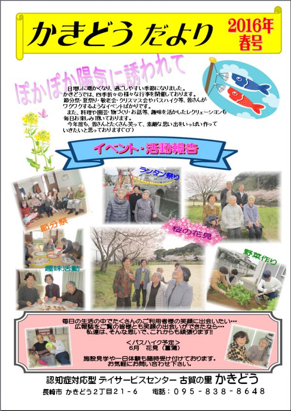 平成28年春号広報誌