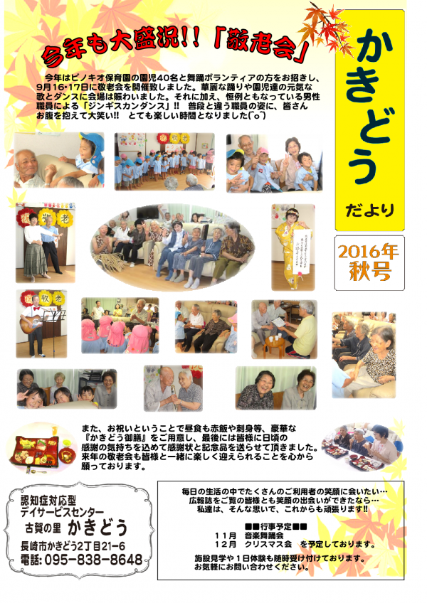 平成28年秋号広報誌