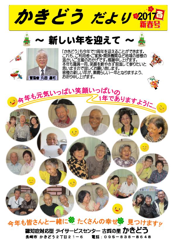 平成29年新春号広報誌