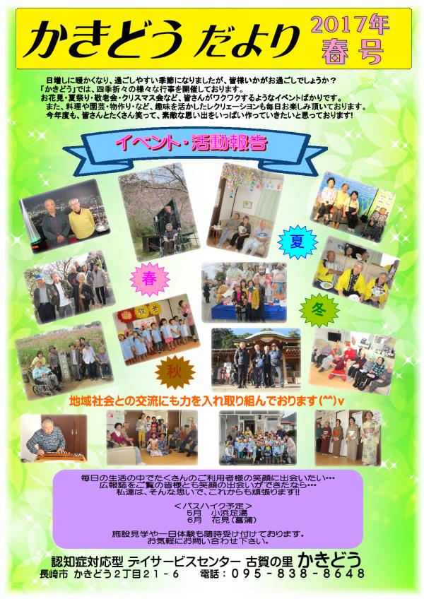 平成29年春号広報誌