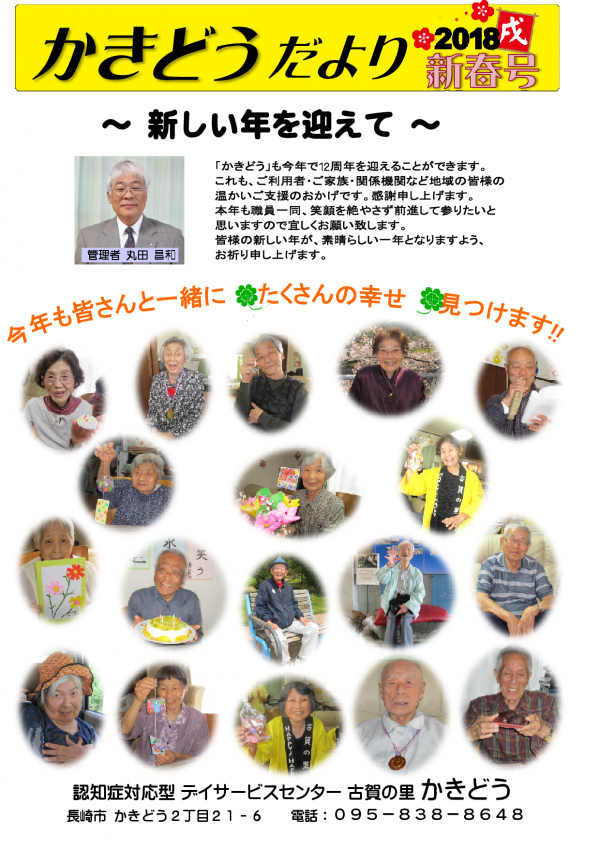 平成30年新春号広報誌