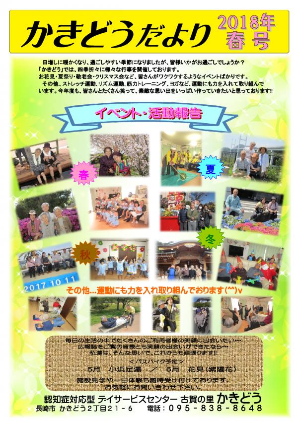 平成30年春号広報誌